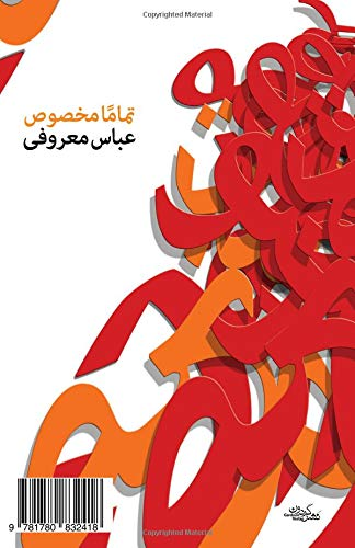 9781780832418: Entirely Special (New Version): Tamaman Makhsoos (Persian Edition)