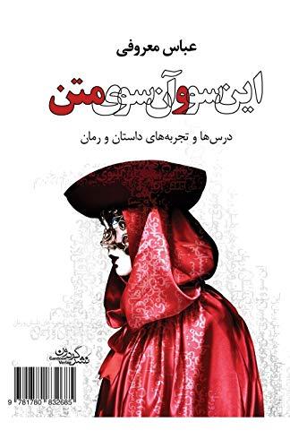 9781780832685: Both Sides of Context: Insoo Va Ansoo-ye Matn (Persian Edition)