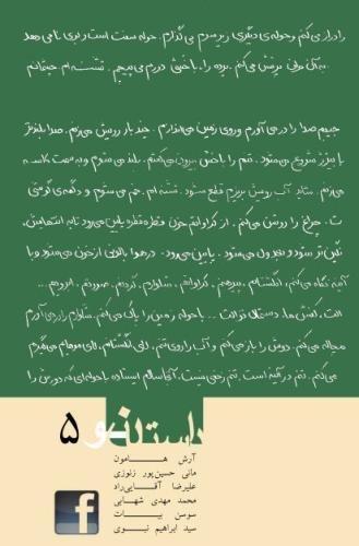 The New Story No. 5 (Persian Edition): Ebrahim Nabavi; Bita