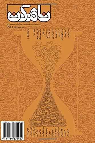 9781780832920: Naamomken No.1 (Persian Edition)