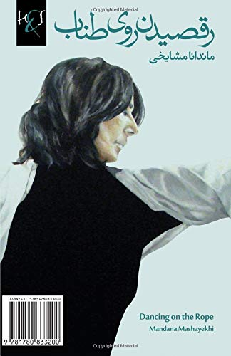 9781780833200: Dancing on the Rope: Raghs Rooye Tanab