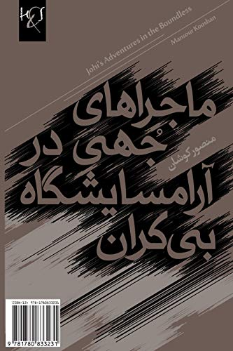 9781780833231: Johi's Adventures in the Boundless Maussantorium: Mahera-Haye Johi (Adabiyat-I Farsi, Namayish)
