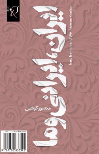 Iran, Iranian and We: Iran, Irani Va Ma (Persian Edition): Mansour Koushan
