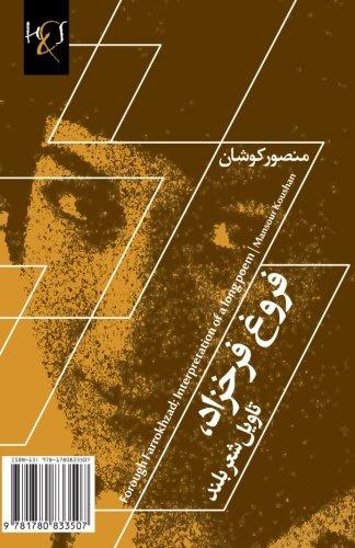 9781780833507: Forough Farrokhzad: Interpretation of a long poem