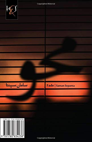 9781780834238: Fade: Mahv (Persian Edition)