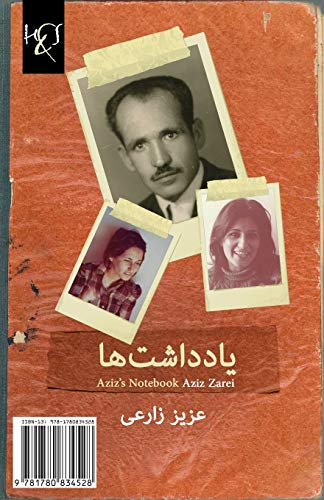 9781780834528: Aziz's Notebook (Persian Edition)