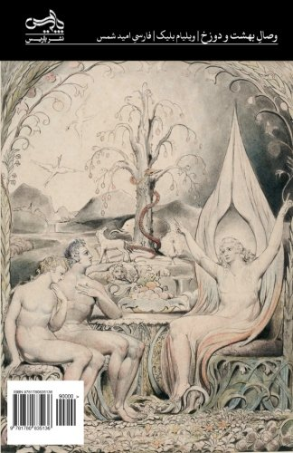 Marriage of Heaven and Hell: Vesal-E Behesht: Blake, William