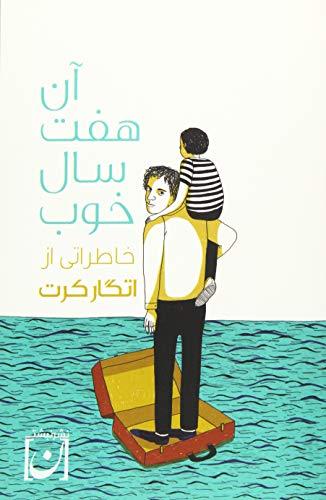 9781780835334: The Seven Good Years: Aan Haft Sal-e Khoob (Persian Edition)