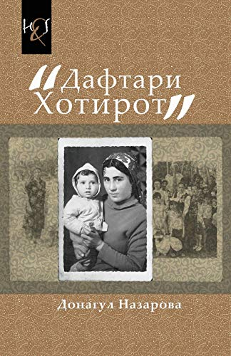 9781780835921: Memories of Donagul Nazarova: Daftari Xotirot