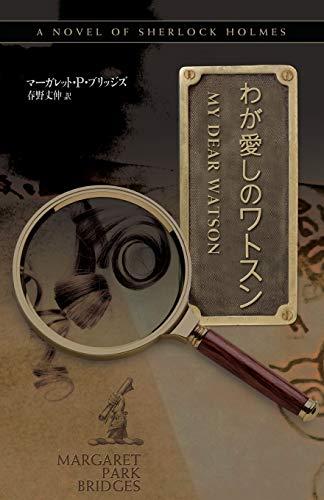 My Dear Watson - Japanese Version (Japanese Edition): Margaret Park Bridges