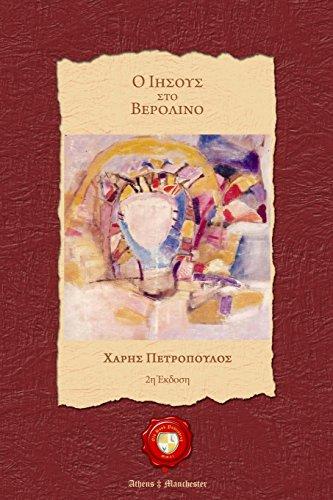 9781781071021: O Ihsous sto Berolino (Greek Edition)