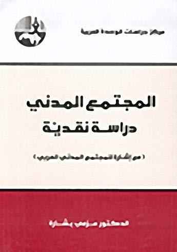 9781781924778: المجتمع المدني دراسة نقدية / al Mujtamaa al Madani Dirasah Naqadiyah / Arab Civil Society: A Critical Study