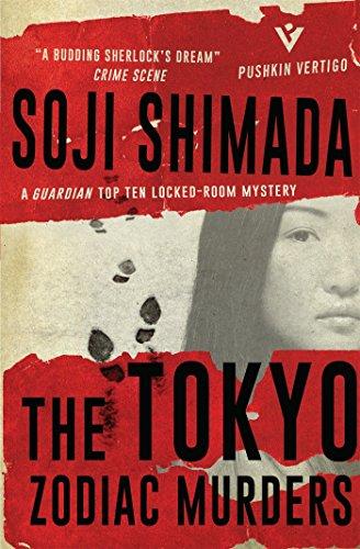 9781782271383: The Tokyo Zodiac Murders (Pushkin Vertigo)