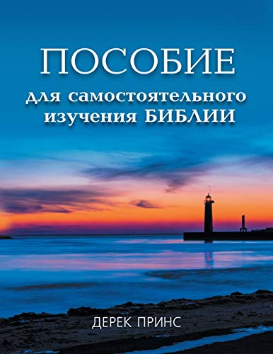 9781782630548: Self Study Bible Course - RUSSIAN