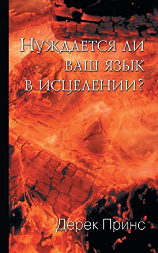 9781782630616: Does Your Tongue Need Healing? - Russian