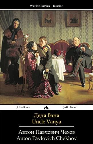 9781784350000: Uncle Vanya: Dyadya Vanya (Russian Edition)