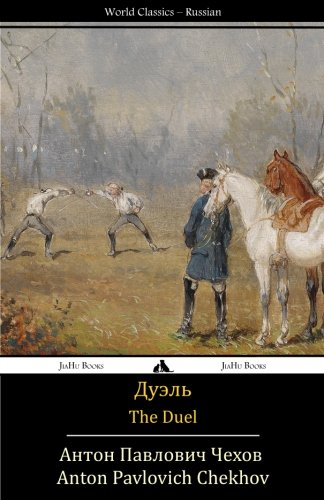The Duel: Duel' (Russian Edition): Chekhov, Anton Pavlovich