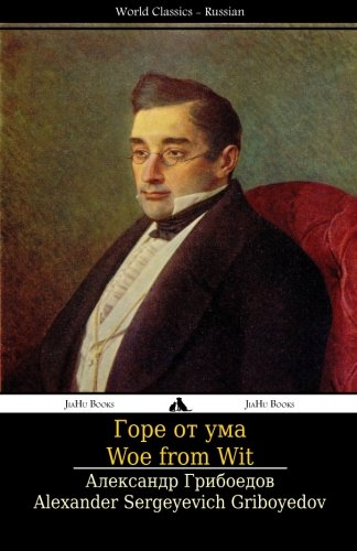 Woe from Wit Gore ot uma Russian Edition: Alexander Sergeyevich Griboyedov