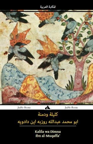 Kalila Wa Dimna: Ibn Al-Muqaffa'