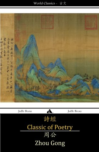 Classic of Poetry: Shijing (Chinese Edition): Zhou Gong