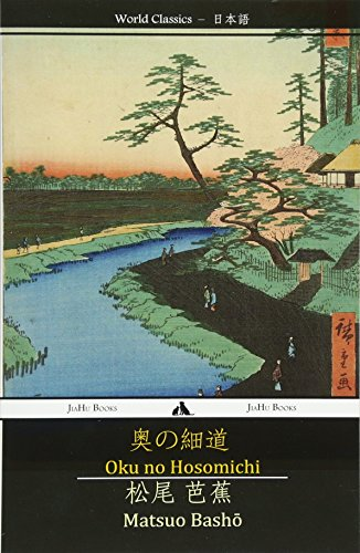 9781784350734: Oku no Hosomichi: The Narrow Road to the Interior (Japanese Edition)