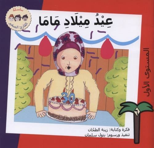 9781784810337: Ead Meelad Mama (Small Child Reader)