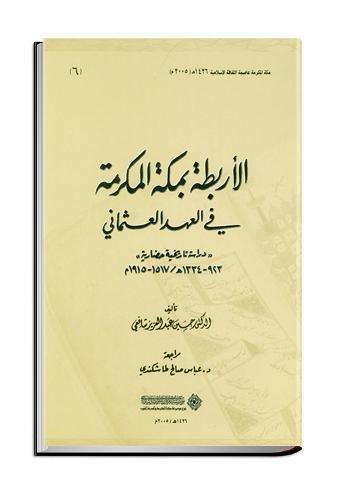 al-Arbitah fi Makkah al-Mukarramah mundhu al-bidayat hatta: Dr. Hosain A.