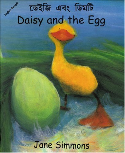 9781840591705: Daisy and the Egg (English-Bengali) (Daisy