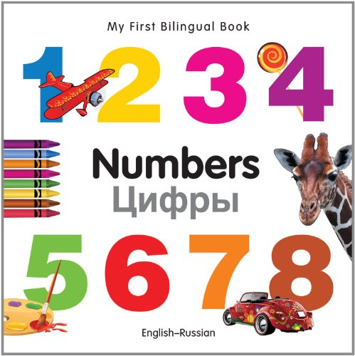 9781840595765: My First Bilingual Book–Numbers (English–Russian)