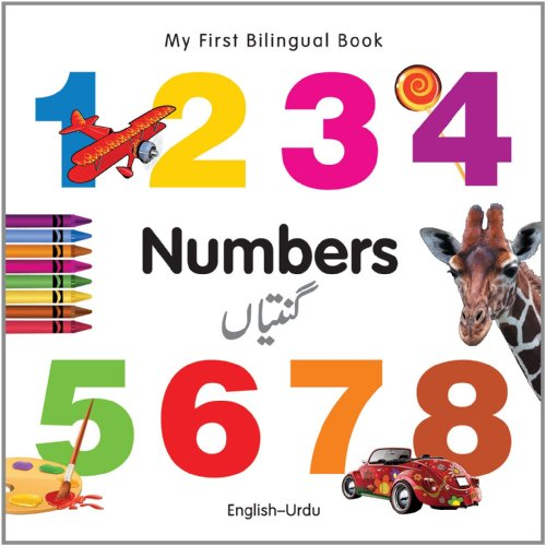 My First Bilingual Book-Numbers (English-Urdu): Milet Publishing