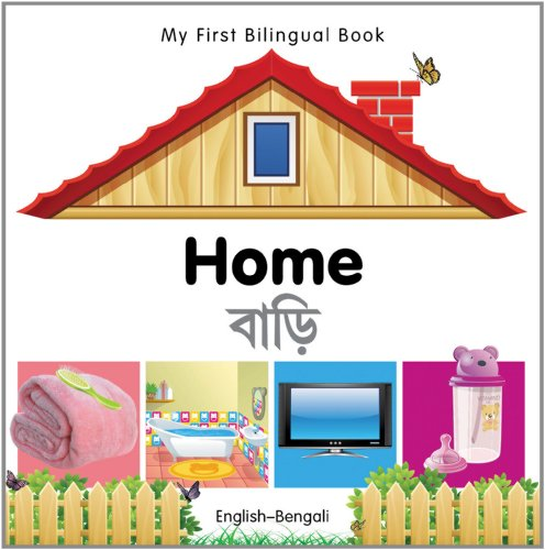 My First Bilingual Book-Home (English-Bengali): Milet Publishing