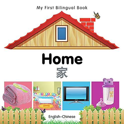 My First Bilingual Book-Home (English-Chinese): Milet Publishing