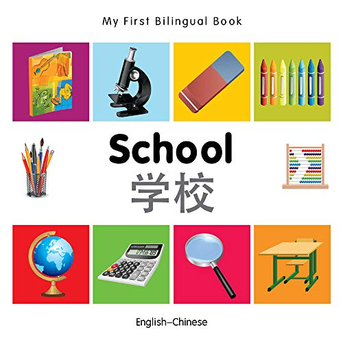 My First Bilingual Book?School (English?Chinese): Milet Publishing