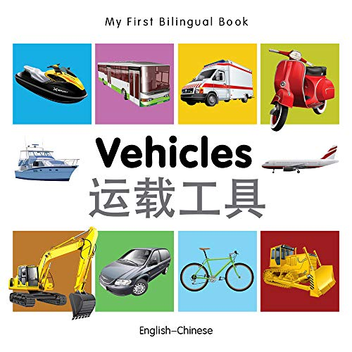 My First Bilingual Book-Vehicles (English-Chinese): Milet Publishing