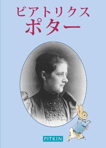 9781841653150: Beatrix Potter - Japanese (English and Japanese Edition)