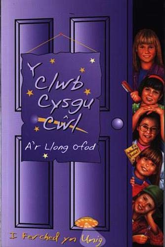 A'r Llong Ofod (Y Clwb Cysgu Cwl): Mongredien, Sue