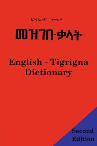 9781843560067: English - Tigrigna Dictionary (English and Tigrinya Edition)