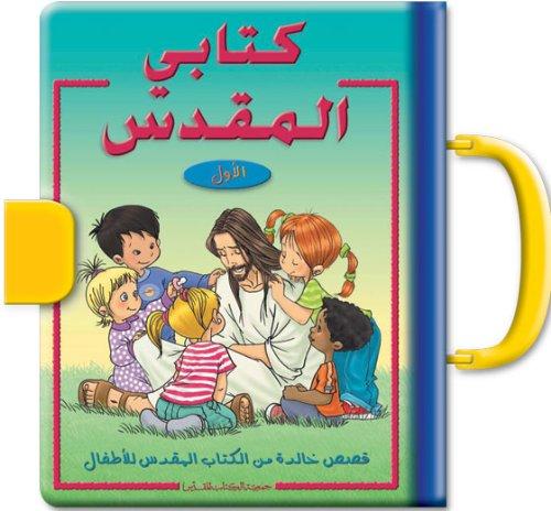 9781843640912: My First Handy Bible (Arabic Edition)