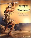 9781844440245: Beowulf in Bengali and English: An Anglo-Saxon Epic (Myths & Legends from Around the World)