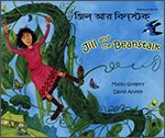 Jill and the Beanstalk in Bengali and English (English and Bengali Edition): Gregory, Manju