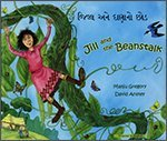 9781844440931: Jill and the Beanstalk (English and Gujarati Edition)