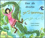 9781844440948: Jill and the Beanstalk (English and Hindi Edition)