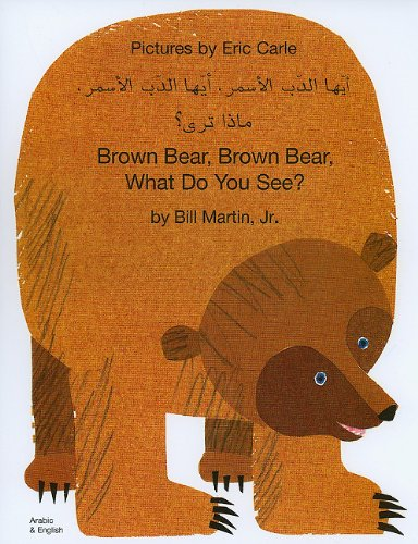 9781844441167: Brown Bear, Brown Bear, What Do You See? (Arabic and English Edition)