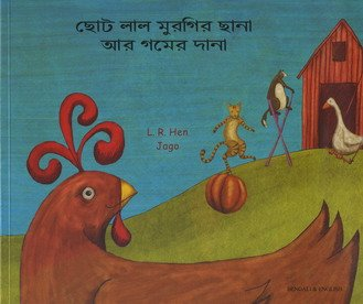 9781844442003 the little red hen and the grains of wheat in bengali