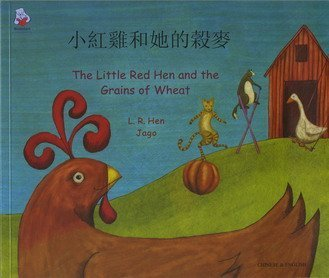 9781844442010: Little Red Hen (Chinese Edition)