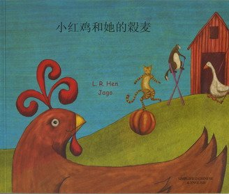 9781844442027: Little Red Hen (Chinese Edition)