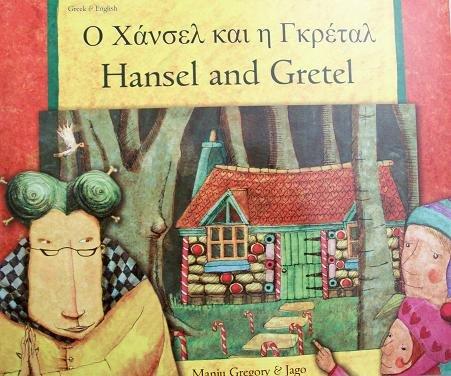 9781844443963: Hansel and Gretel