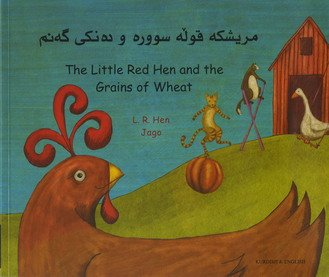9781844444472: The Little Red Hen and the Grains of Wheat in Kurdish and English (English and Kurdish Edition)