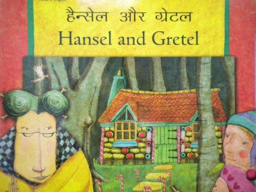 9781844447619: Hansel and Gretel (Hindi Edition)