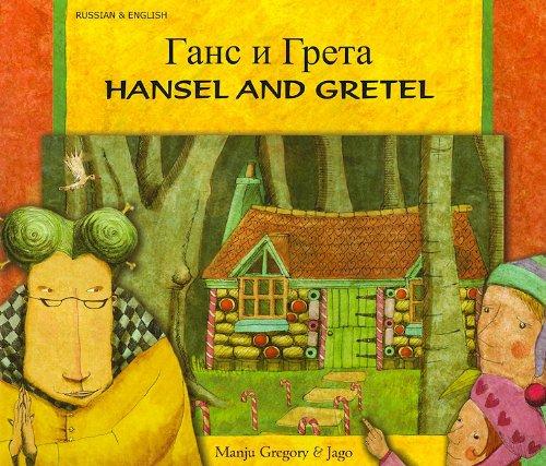9781844447688: Hansel and Gretel (Russian Edition)